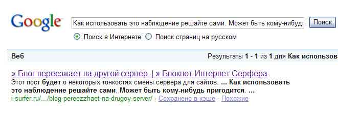идеальный Google-lat