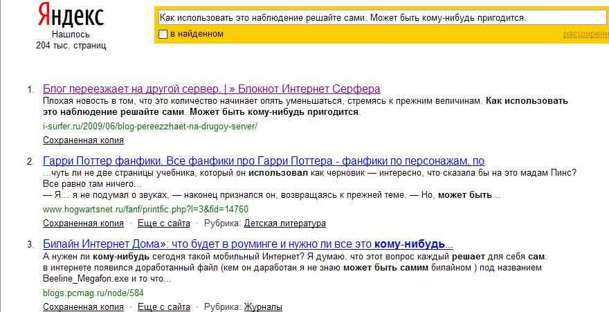 Yandex-rus